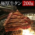 牛タン厚切り200g(4〜5枚)