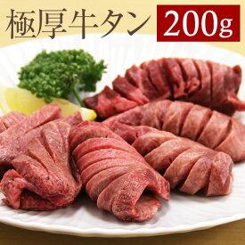 バーベキュー 極厚 牛タン 200g 厚切り タン 人気 おすすめ 贅沢 豪華 BBQ 冷凍 やきにく豚海