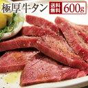 バーベキュー 極厚 牛タン 600g 送料無料 厚切り タン 人気 おすすめ 贅沢 豪華 BBQ 冷凍 やきにく豚海
