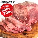 数量限定【牛タンブロック】600g〜700g 2セットで送料無料!牛肉 タン 牛タン ブロック 厚切り 薄切り シチュー 煮込…
