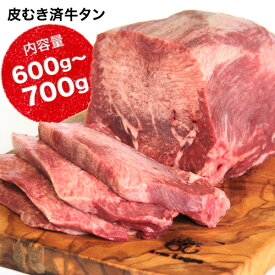 数量限定【牛タンブロック】600g〜700g 2セットで送料無料!牛肉 タン 牛タン ブロック 厚切り 薄切り シチュー 煮込み ステーキ 焼肉 BBQ バーベキュー