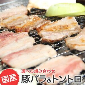 豚肉 セット 300g 豚バラ トントロ 焼肉 焼き肉 焼肉セット 人気 おすすめ BBQ 冷凍 豚 豚肉 国産 バラ 豚トロ 2種 選べる