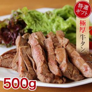 【送料無料】特選ギフト 極厚 牛タン 500g
