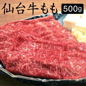 送料無料 すき焼き 牛肉 仙台牛 A5 もも 500g すき焼き肉 肉 国産 モモ すきやき スキヤキ 仙台 牛 A5等級 A5ランク 贈り物 和牛 ロース ブランド お歳暮 ギフト