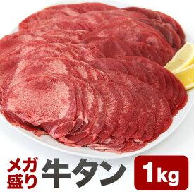 バーベキュー 【送料無料】 メガ盛り 牛タン【牛タン1.0kg(500g×2パック)】自家ブレンド塩付き! 牛肉 タン 1000g たっぷり 訳あり