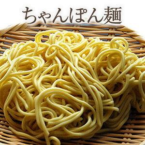 【もつ鍋用】 ちゃんぽん麺 1玉