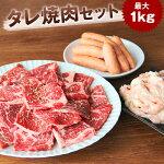 【選べる2品】タレカルビ焼肉セット最大1kg(3〜4人前)