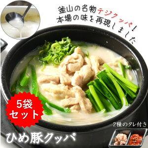 【5袋セット】ひめ豚クッパ(テジクッパ) 肉のみ 100%豚骨スープ 釜山名物 韓国食品 韓国料理 取り寄せ