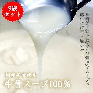 【9袋セット】 牛骨スープ100%(ソルロンタンスープ) 国産牛骨 味付けは天日塩のみ 無添加 韓国食品 韓国料理 取り寄せ ミールキット