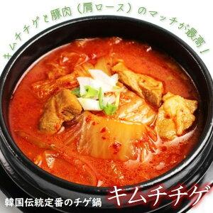キムチチゲ 国産白菜使用 韓国伝統定番のチゲ鍋 旨辛 韓国食品 韓国料理 取り寄せ ミールキット