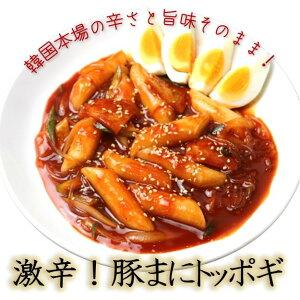 激辛!トッポギ 釜山おでん入り 春雨入り 韓国屋台メニュー  旨辛 トッポキ 韓国食品 韓国料理 取り寄せ ミールキット