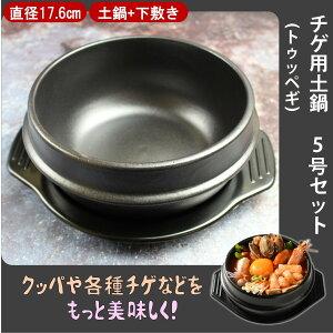 【SET】チゲ用土鍋 5号 (土鍋17.6cm+下敷き)、ファミリーサイズ、スンドゥブチゲ専用♪ 韓国食器