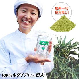 キダチアロエ粉末100% 70g入り アロエ 健康 ダイエット 美容 肌ケア サプリメント サプリ ダイエット食品