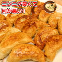 冷凍餃子 にんにく宇都宮??浜松?? いやいや!!新松戸の『とんとん餃子』っしょ!!ニンニクどっさりスタミナ満点ぎょう…