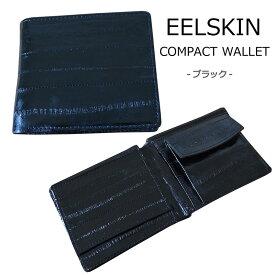 f839b3f6a007 【イールスキン】二つ折りコンパクト財布 金運上昇 健康運 開運 運気上昇