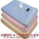 【京都西川】ローズメリノウール毛布 サイズ:140cm×200cm(シングルサイズ)安心の天然繊維【日本製】