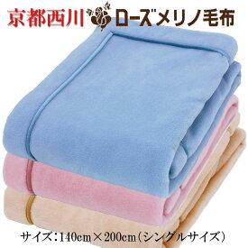 【京都西川】ローズメリノウール合わせ毛布 サイズ:140cm×200cm(シングルサイズ)安心の天然繊維【日本製】