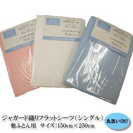 綿100%・ジャガードシーツシングルサイズ(150x250cm)