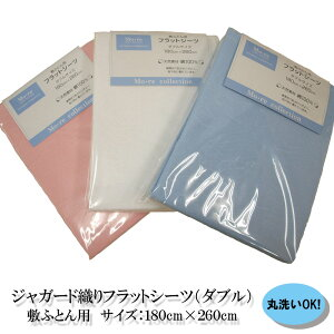 厚手生地で丈夫 洗濯もできる 綿100%・ジャガードシーツダブルサイズ(180x260cm)