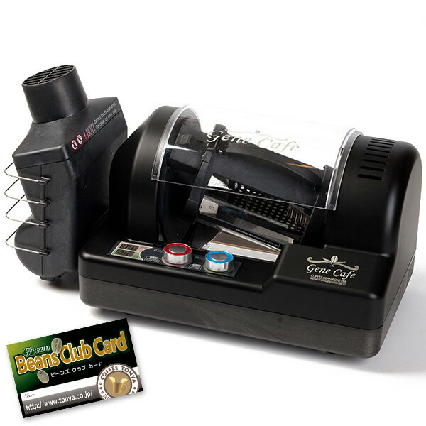 熱風3D回転 電動焙煎機 GENE CAFE ジェネカフェ 【ブラック】 CBR-101A [コーヒーロースター]