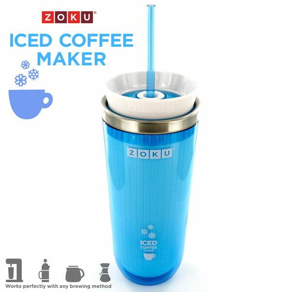 【送料無用】ZOKU(ゾク) アイスコーヒーメーカー ティール(ブルー) #39434