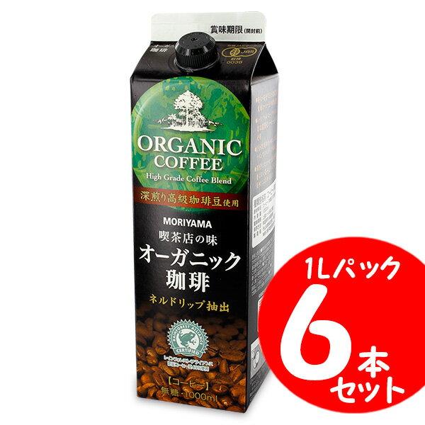 守山 喫茶店の味 オーガニック珈琲1000 (1L×6本) 【セット商品】