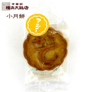 中華街・横浜大飯店の小月餅 マンゴー
