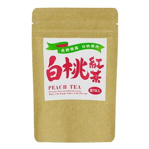 長野県産白桃チップ入り 白桃紅茶 (2g×8P)