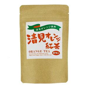 広島県産清美オレンジチップ入り オレンジ紅茶 (2g×8P)