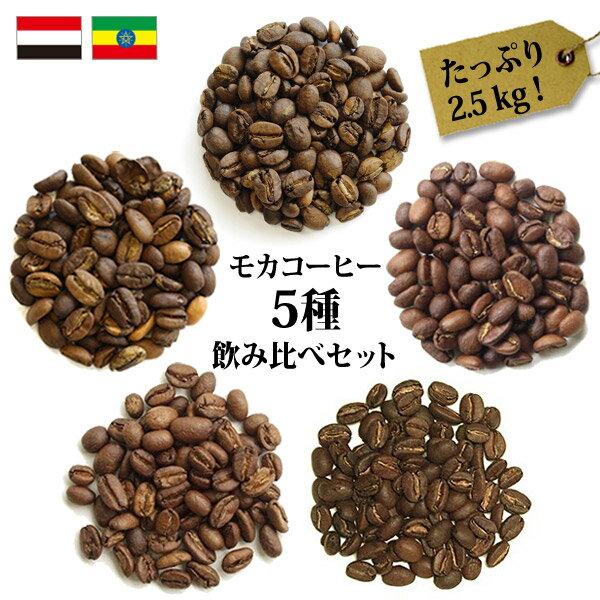 ◆ 【送料無料】 贅沢!たっぷり2.5kg モカコーヒー5種飲み比べセット(生豆時500g×5銘柄) 【セット割引】 ■