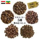 ◆ 贅沢!お試し1kg モカコーヒー5種飲み比べセット(生豆時200g×5銘柄) 【セット割引】 ■