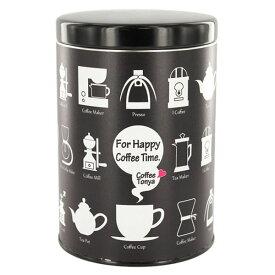TONYAデザイン 保存缶 For Happy Coffee Time 【黒】※つやありフタ