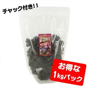 ドライフルーツ プルーン種なし (1kg)