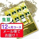 頒布会 世界コーヒー紀行 【生豆】 12ヶ月コース