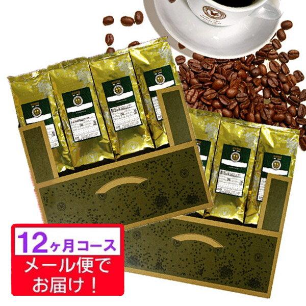 頒布会 世界コーヒー紀行 【焙煎豆】 12ヶ月コース