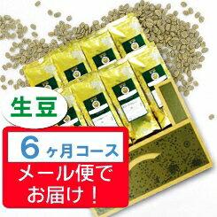 頒布会 世界コーヒー紀行 【生豆】 6ヶ月コース