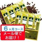 頒布会 世界コーヒー紀行 【焙煎豆】 6ヶ月コース