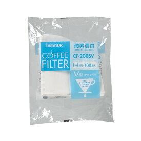 ボンマック V型 (円すい) 酸素漂白コーヒーフィルター (100枚) CF-200SV
