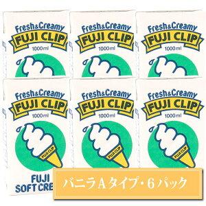 冨士クリップ アイスクリームの素 バニラ【A】(1L×6本セット) 【セット割引】