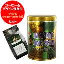 ブラジルNo.2#18(生豆時200g)&デザイン保存缶 ブラジルum por todosセット