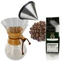 ◆【送料無料】ケメックス&コーンフィルター アメリカンスタイルセット 【コーヒー付き】 【セット割引】