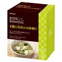 和光堂 4種の具材のお味噌汁 (12.4g×10包)