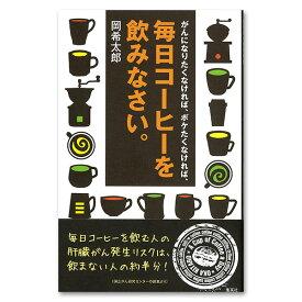 集英社 毎日コーヒーを飲みなさい。