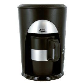 カリタ コーヒーメーカー TS-101N (1杯用)
