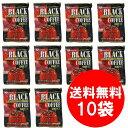 かんてんぱぱ ブラックコーヒーゼリー・エスプレッソタイプ オリゴ糖シロップ付【150g×10袋入】 【セット割引】 送料…