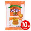 かんてんぱぱ カップゼリー80℃ オレンジ味 【 計200g×10セット】 送料無料