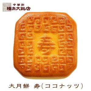 [取寄品/日付指定不可] 中華街・横浜大飯店の大月餅 寿(ココナッツ)150g