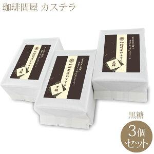 珈琲問屋オリジナル カステラ 黒糖 3個セット