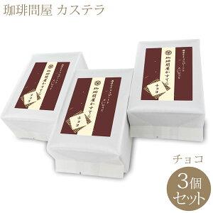 珈琲問屋オリジナル カステラ チョコ 3個セット