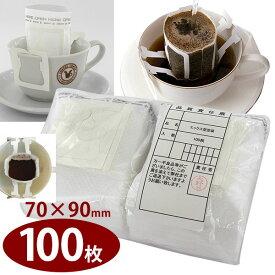 【業務用】ドリップバッグ用空袋 エックスタイプ 【100枚】 70mmx90mm